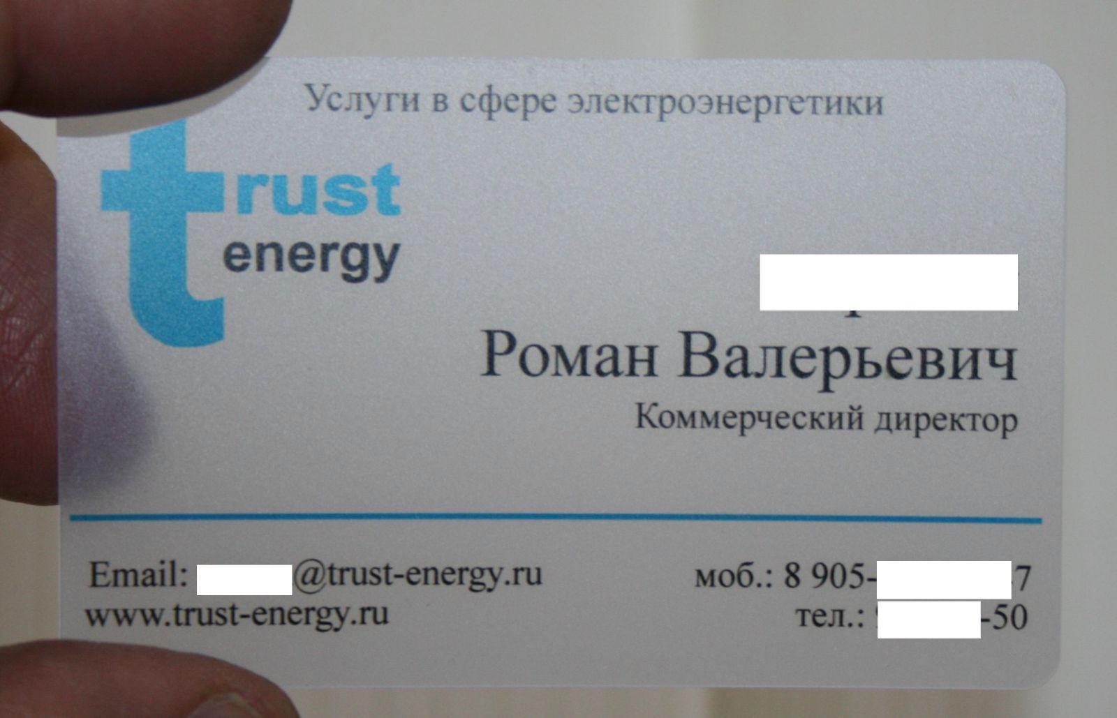 Как сделать прозрачная визитка